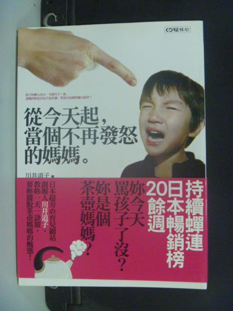 ~書寶 書T9/家庭_GDU~從今天起當個不再發怒的媽媽_川井道子