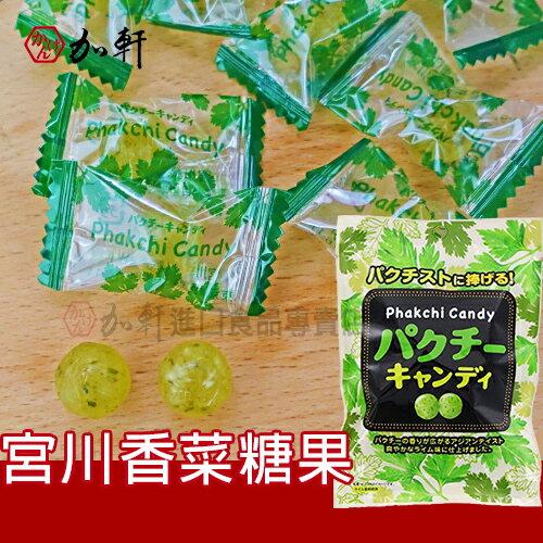 加軒進口食品:《加軒》日本宮川香菜糖★1月限定全店699免運