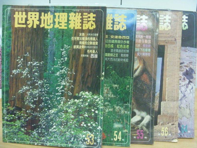 【書寶二手書T6/雜誌期刊_YCZ】世界地理雜誌_53~64期_共5本合售_在亞買家擱淺的德國人等