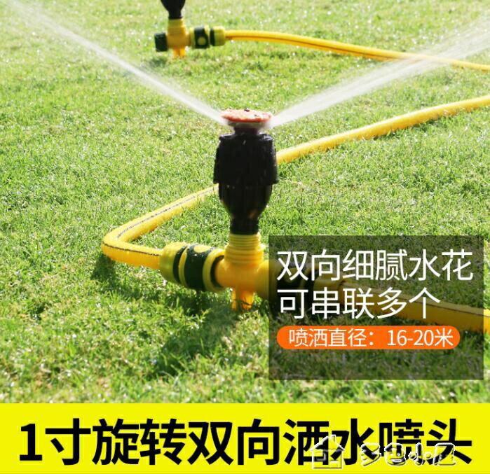 灑水器360度自動灑水器旋轉農業園林灌溉澆花澆水噴頭綠化草坪降溫1寸