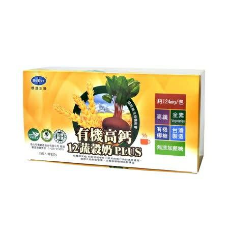 標達生醫~有機高鈣12蔬穀奶PLUS 25公克28包/盒 2盒~特惠中~