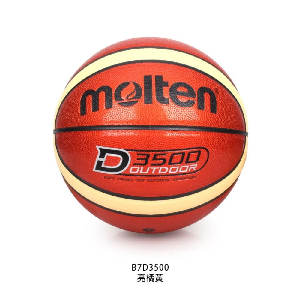 Molten #7合成皮籃球(室內 室外 戶外 訓練 7號球「B7D3500」≡排汗專家≡