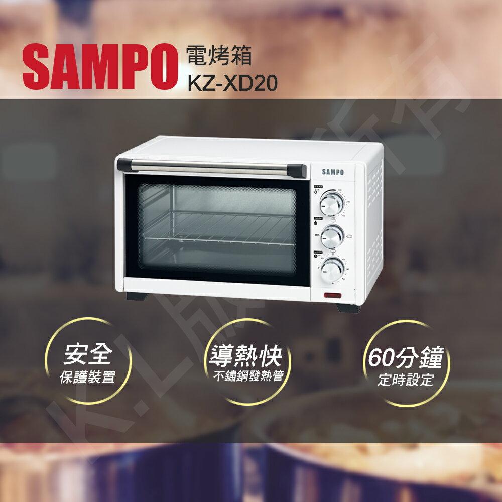 【聲寶SAMPO】20L電烤箱(KZ-XD20)【3月辣女神】