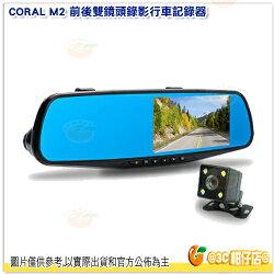 送16G記憶卡 CORAL M2 前後雙鏡頭錄影 行車記錄器 GPS測速器 1080P 碰撞感應鎖檔 倒車顯影