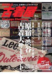 mono 特刊~二手衣店舖 Vol.2