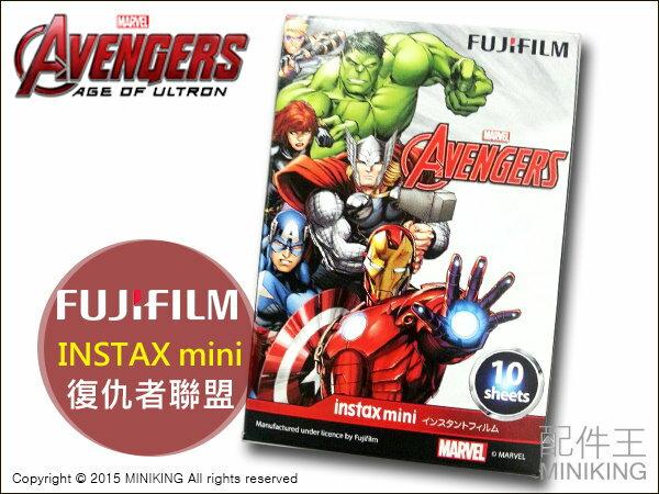 ~ 王~ 復仇者聯盟 MARVEL Avengers 拍立得底片 空白底片 MINI 7s