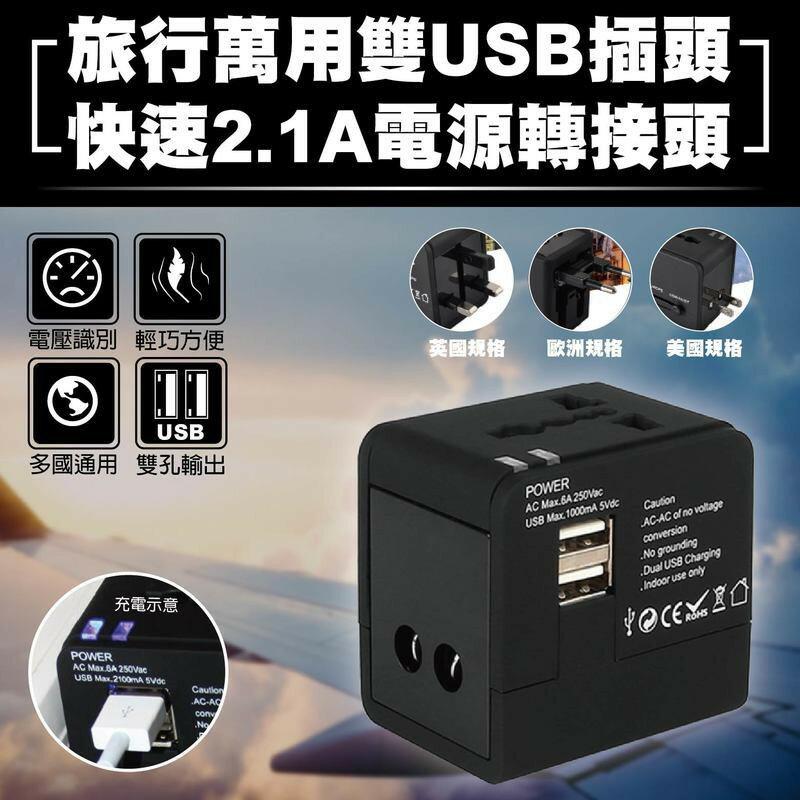 全球通用 2.1A雙 USB 萬用旅行 插頭轉換器 轉換插頭 電源轉接頭 插座 變壓器充電器 各國轉接頭