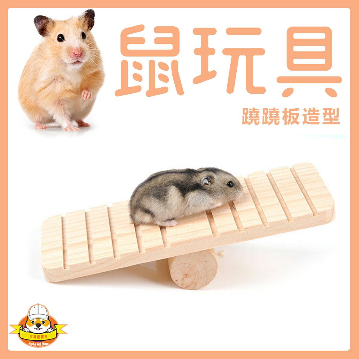 倉鼠蹺蹺板玩具 鼠屋 鼠窩 老鼠玩具 倉鼠玩具 銀狐 三線鼠 一線鼠 黃金鼠 楓葉鼠 布丁 通心粉