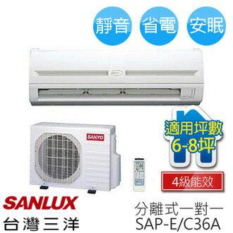 SANLUX SAP-C36A/SAP-E36A 三洋 ( 適用坪數約6坪、3000kcal ) R410A 分離式一對一冷氣.