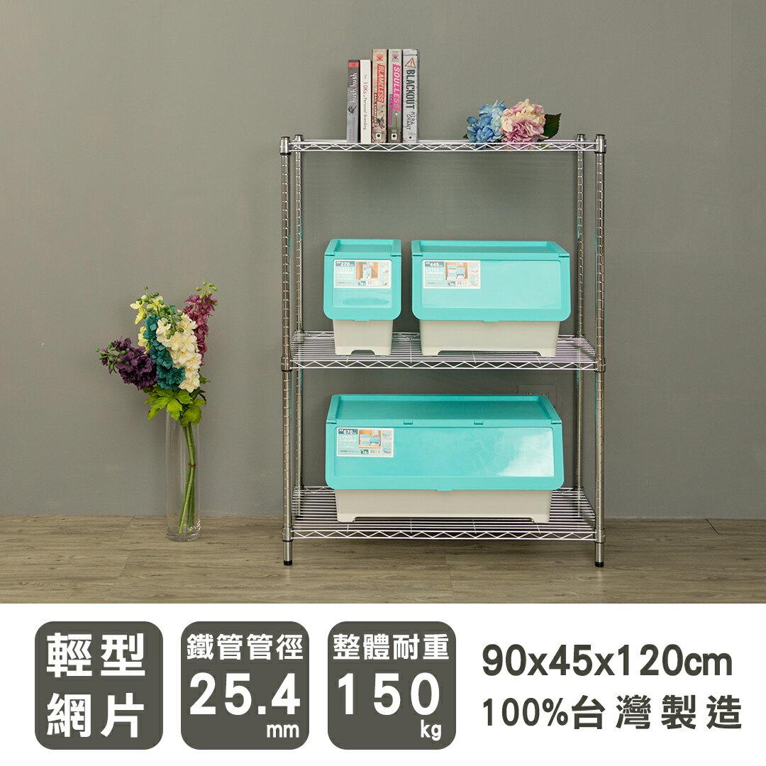 【 dayneeds 】90x45x120 輕型三層電鍍波浪架/收納架/置物架/展示架/鐵架