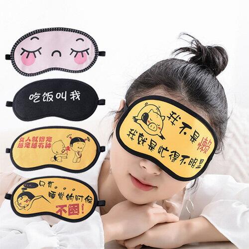 可愛卡通睡眠遮光眼罩冰敷熱敷眼罩消除眼睛疲勞旅行居家皆適宜