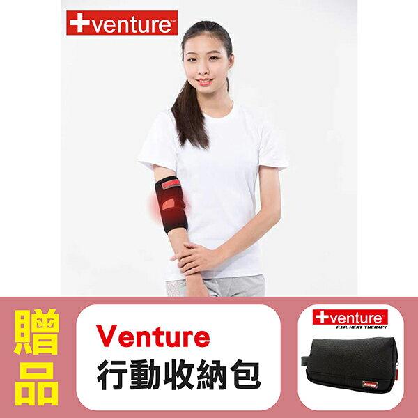 【美國+venture】KB-1260 家用手肘熱敷墊,贈品:Venture行動收納包x1