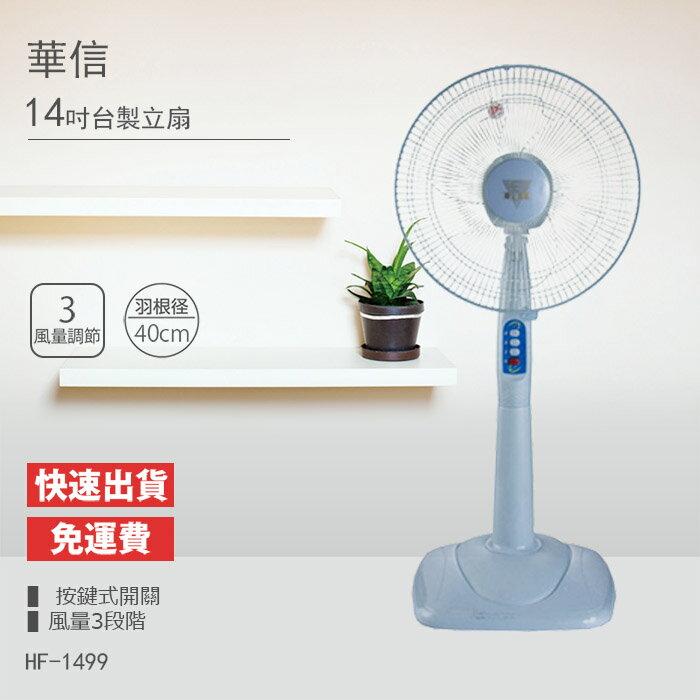 【華信】台灣製造14吋立扇 HF-1499
