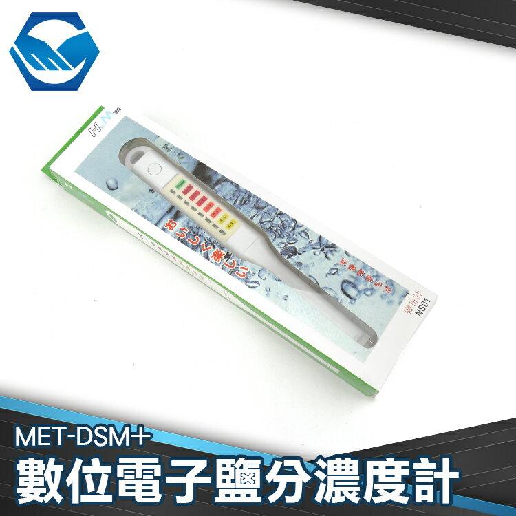 工仔人 手持鹹度計 食品鹽度計 數字鹽度計 鹹度檢測計 鹹度檢測筆 高精度 0.3~2.0% 測鹽儀 DSM+