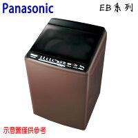 Panasonic 國際牌商品推薦好禮送★【Panasonic 國際牌】13公斤單槽超變頻洗衣機NA-V130EB-PN【三井3C】