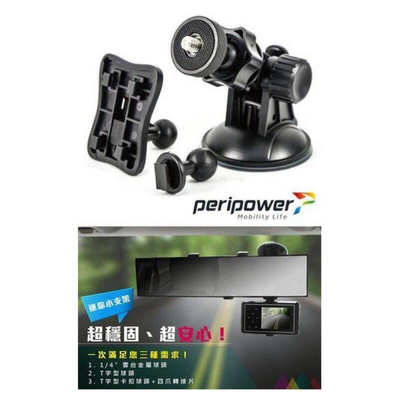 peripower 行車紀錄器 多功能吸盤支架組 導航 支架 車架 手機架【YH040】