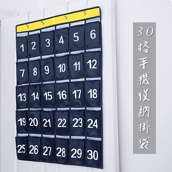 ~aife life~30格手機收納掛袋  門壁掛置物  教具  月日曆  學校社團辦公室