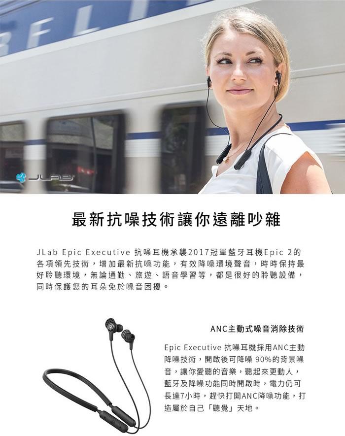 志達電子 Epic Executive 美國 JLab 藍牙耳機 ANC主動式降噪 有效阻隔 90% 環境噪音