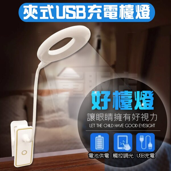 觸控 檯燈 三段調光 USB充電 夾式臺燈 圓圈型 LED 桌上型 護眼小夜燈 臥室宿舍 閱讀燈(80-3199)