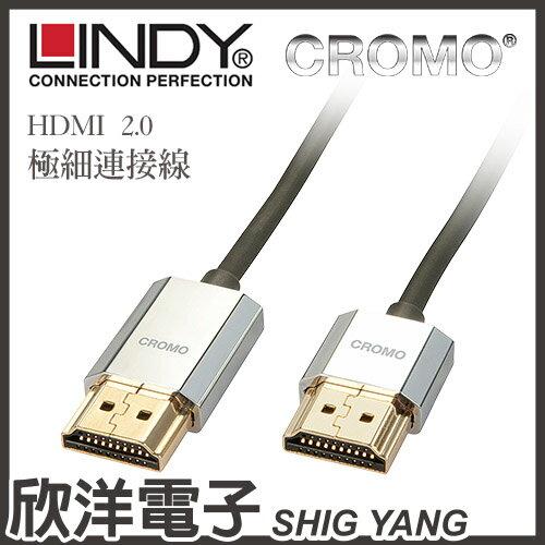 ※欣洋電子※LINDY林帝鉻系列HDMI2.0極細連接線0.5-4.5M公尺米