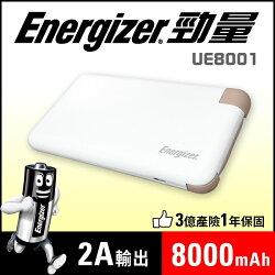 Energizer勁量行動電源UE8001(白) UE8001WH