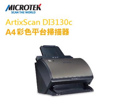 MICROTEK 全友 ArtixScan 掃描儀  ArtixScan  DI 3130c 平台式 掃描器/台