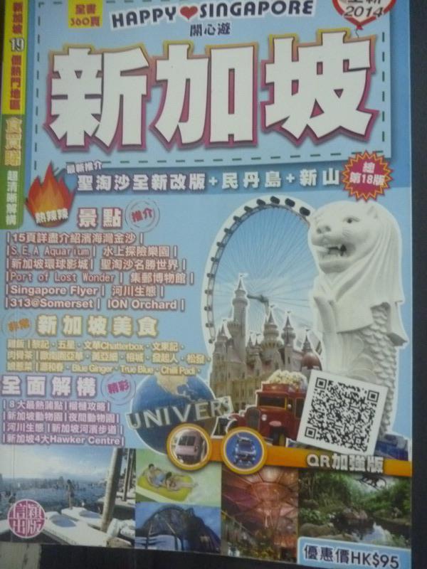 【書寶二手書T1/旅遊_IPR】開心遊新加坡2014_Joseph、K. W. Chan、Agnes