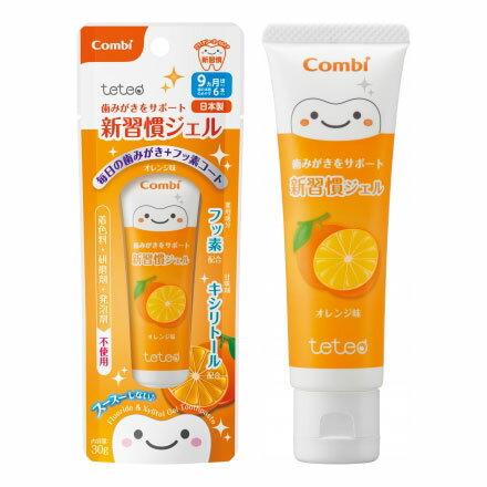 【悅兒園婦幼生活館】Combi康貝 teteo幼童含氟牙膏30g (橘子)