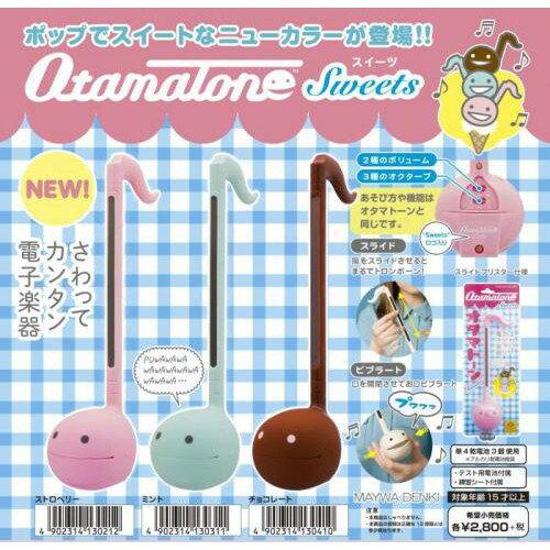 【預購】日本進口正版❣特価❣Otamatone Sweats 明和電機 音樂蝌蚪電子二胡 玩具 樂器 27cm【星野日本玩具】