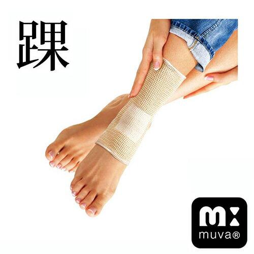 護踝 MUVA SA2003遠紅外線負離子線紗吸濕排汗護踝