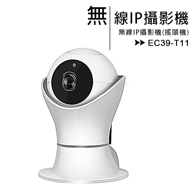 EC39-T11無線IP攝影機(搖頭機)
