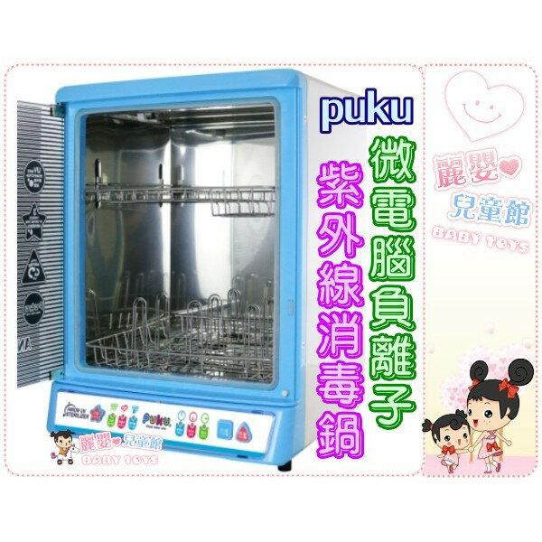 麗嬰兒童玩具館~PUKU藍色企鵝-P10609微電腦負離子紫外線消毒鍋-使用飛利浦燈管.台灣製 1