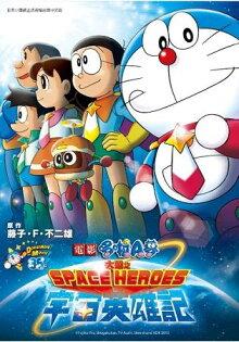 哆啦A夢新電影彩映版(08)大雄之宇宙英雄記SPACEHEROES