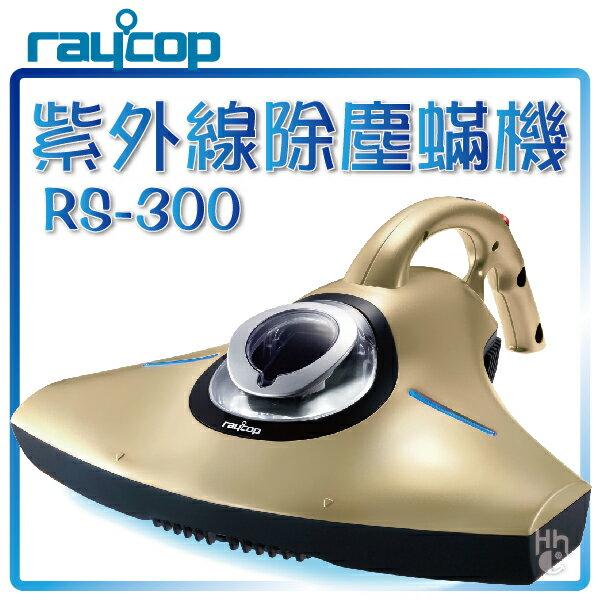 ➤純淨舒適每一天【和信嘉】RAYCOP RS-300 紫外線除塵蟎機(香檳金) 吸塵器 殺菌 除蟎 抗過敏 RS300 公司貨 原廠保固一年