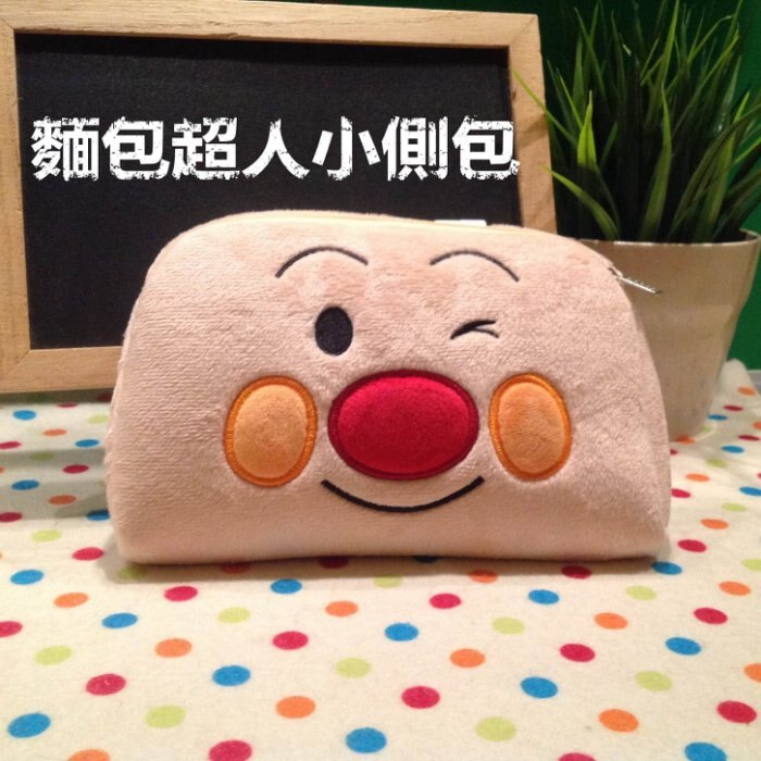 =優 =卡通 麵包超人 毛絨小側背 大人 兒童小包包 隨身包 側背包 化妝包 收納包 ~
