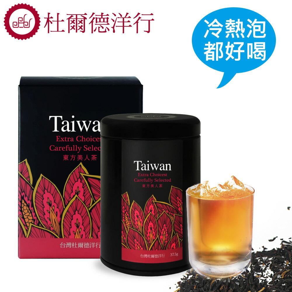 【杜爾德洋行 Dodd Tea】嚴選東方美人茶37.5g (TOB-E375)