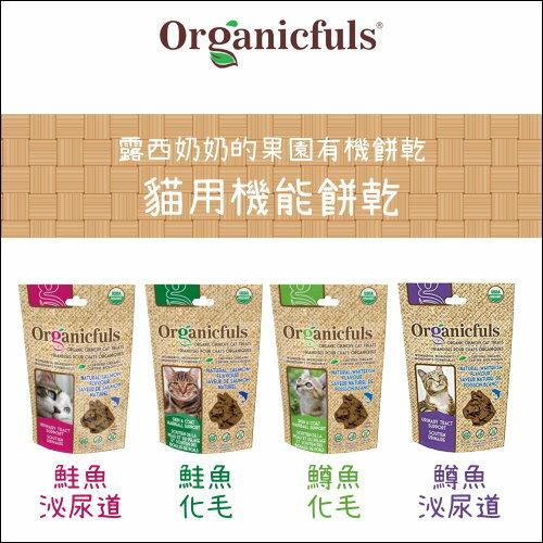 Organicfuls露西奶奶的果園有機餅乾[貓用機能餅乾,50g]