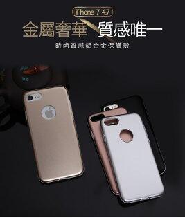 亞特米:時尚質感-iPhone7鋁合金硬殼保護殼硬殼APPLEIPHONE7