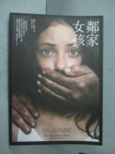 【書寶二手書T1/翻譯小說_HRX】鄰家女孩_柯清心,傑克.凱堔