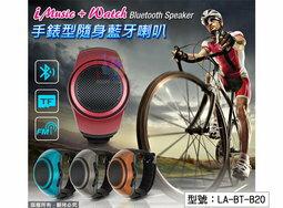 【尋寶趣】 B20 手錶型隨身藍牙喇叭(可插卡) 免持聽筒 FM 運動型 穿載式 MP3 音響 LA-BT-B20