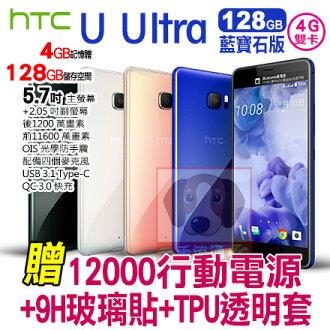 HTC U Ultra 藍寶石版 128GB 贈12000行動電源+9H玻璃貼+TPU透明套 全新雙螢幕 5.7吋 智慧型手機