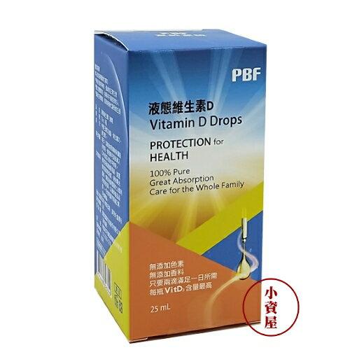 【小資屋】寶齡富錦 維他命D高劑量滴劑(液態維生素D)(25mlL/瓶)效期:2021.11