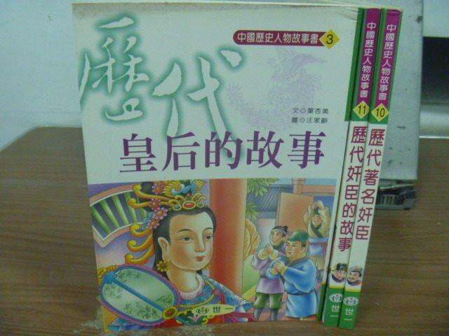 【書寶二手書T7/兒童文學_OKI】歷代皇后的故事_歷代奸臣的故事_歷代著名奸臣_3本合售