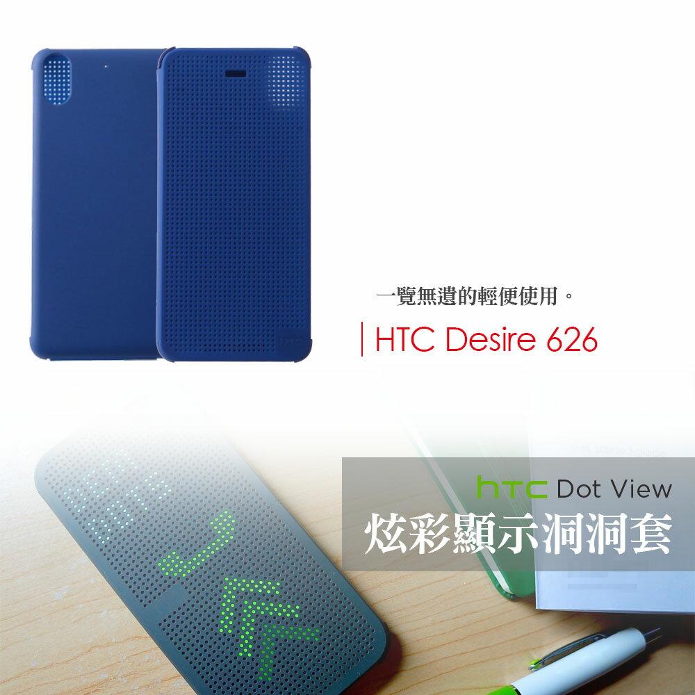 HTC Desire 626 Dot View【C-HTC-010】洞洞套 炫彩顯示保護套 智能保護套 Alice3C