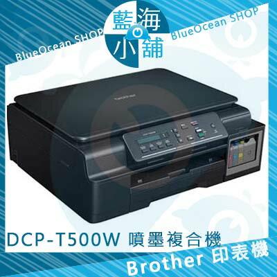 Brother DCP~T500W 大連供 五合一無線相片複合機~首創不佔空間的墨水~免外