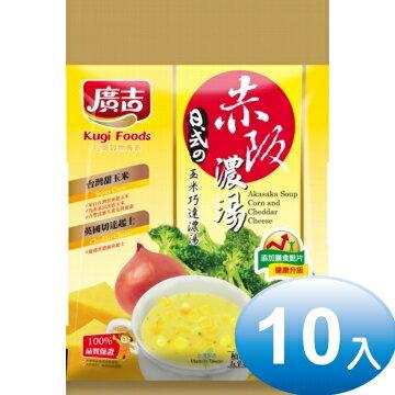 《廣吉》赤阪濃湯-玉米巧達口味(10包/袋)