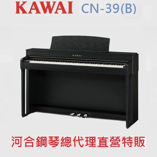 KAWAI CN-39(B) 河合數位鋼琴/電鋼琴【河合鋼琴總代理直營特販】(加贈大全配、獨家夜間免費運送安裝) CN37全新升級改款 CN39