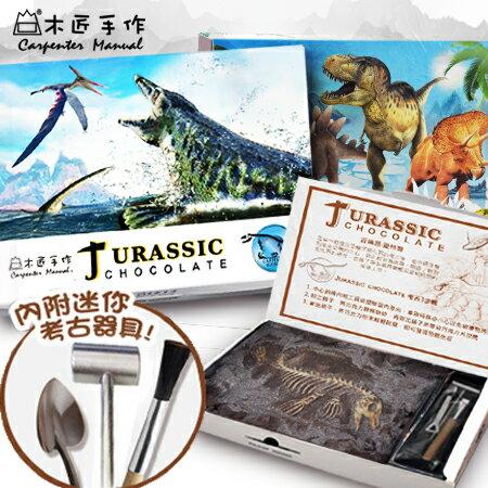 【經典版五款】(代可可脂) 恐龍化石巧克力 (一盒$699) 1