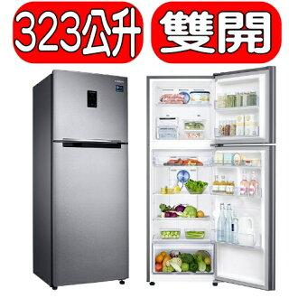 ★夜間下殺,白天消失★SAMSUNG三星【RT32K5535SL/TW】323公升雙門冰箱