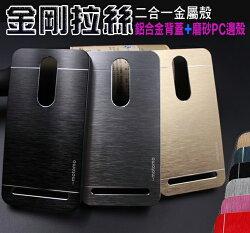 【清倉】華碩 ZenFone 2 金剛拉絲手機殼 AUSA ZenFone 2 金屬殼 保護殼